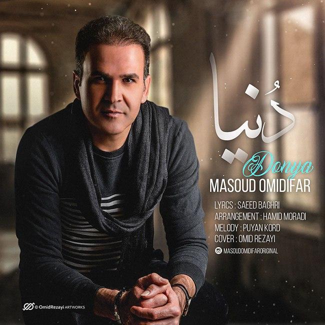 Masoud Omidifar – Donya
