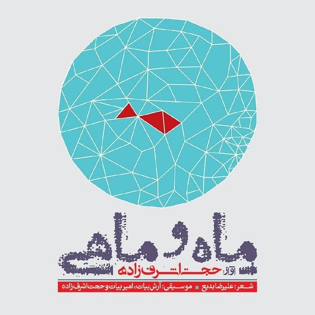 Hojat Ashrafzadeh – Eshgh Amad