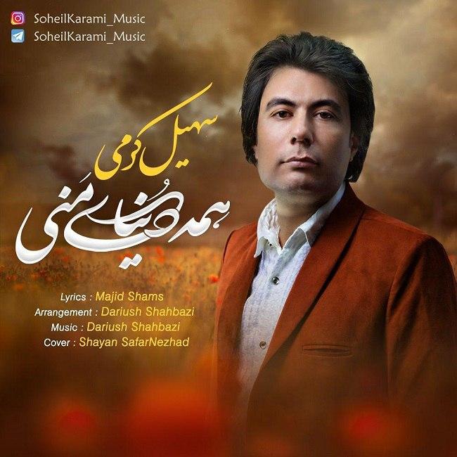 Soheil Karami – Hame Donyaye Mani