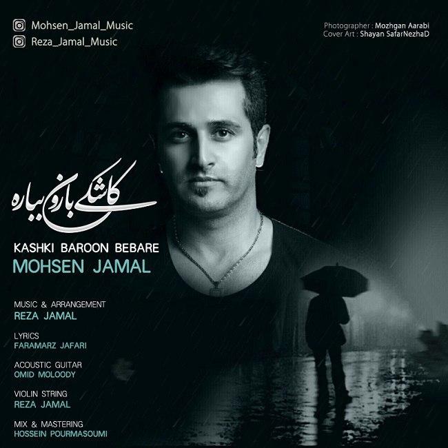 Mohsen Jamal - Kashki Baroon Bebare