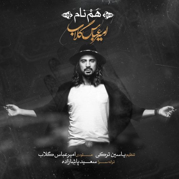 Amir Abbas Golab – Ham Nam