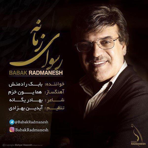 Babak Radmanesh – Rosvaye Zamaneh