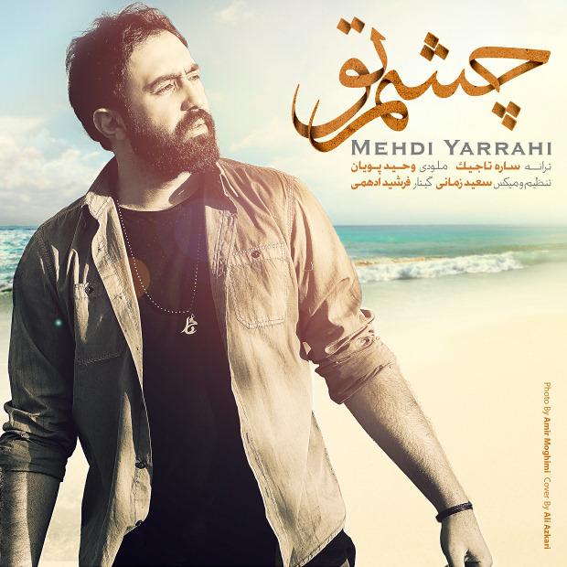 Mehdi Yarrahi – Cheshme To