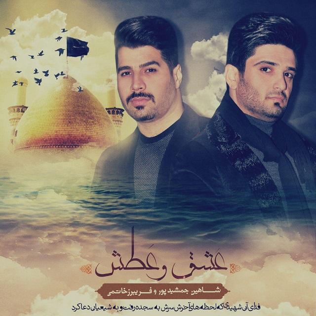 Shahin Jamshidpour Ft Fariborz Khatami – Dele Zeynab