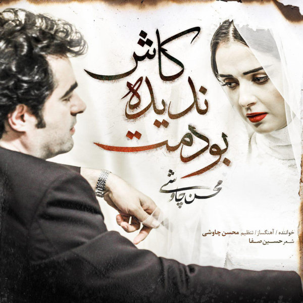 Mohsen Chavoshi – Kash Nadideh Boodamet ( Shahrzad )