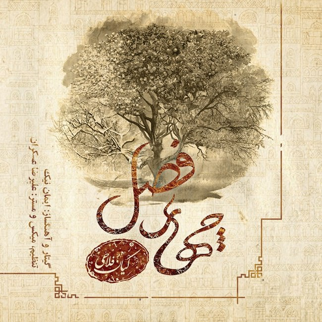 Kian Falahi – Nam