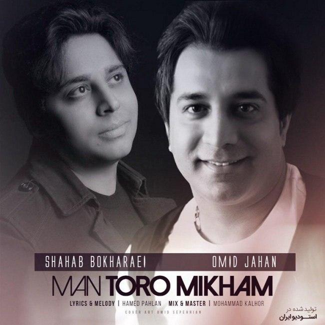 Omid Jahan Ft Shahab Bokharaei – Man Toro Mikham