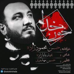 Hasan Mahmoodzadeh - Khoone Khoda