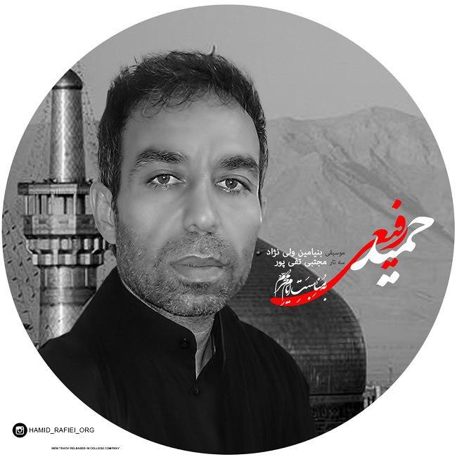 Hamid Rafiei – Mehraboon Arbab