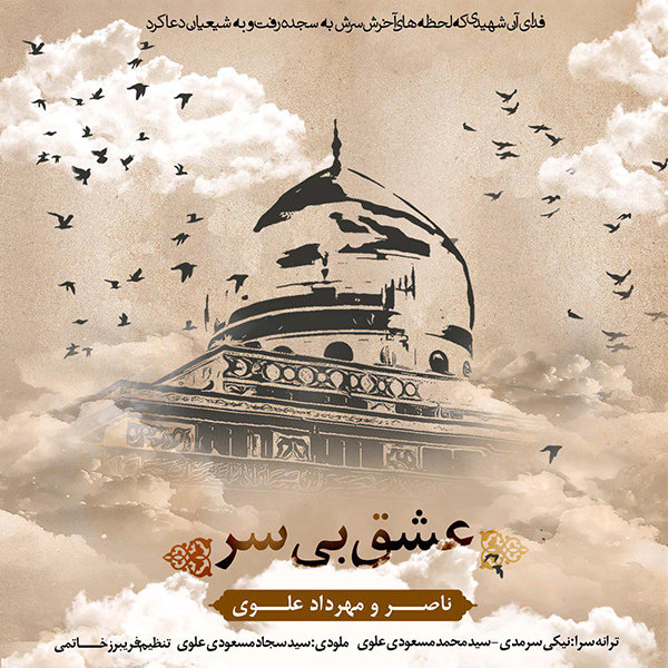 Naser Alavi & Mehrdad Alavi - Eshghe Bi Sar