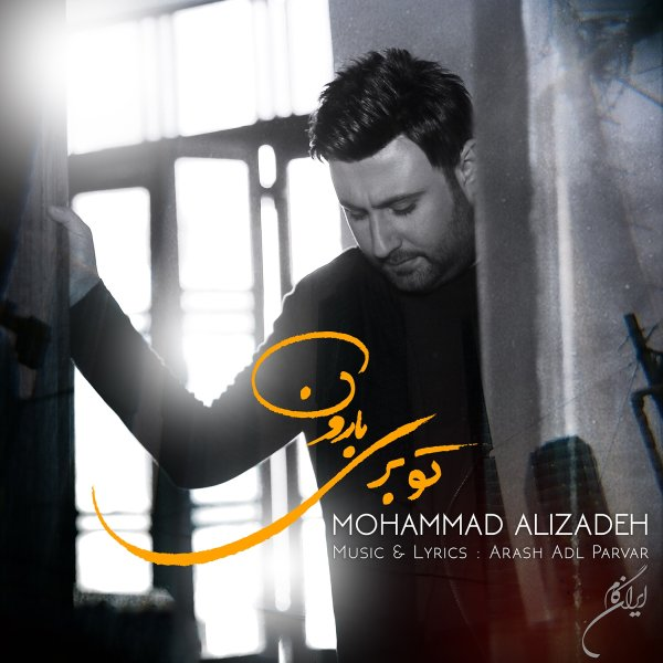 Mohammad Alizadeh – To Beri Baroon