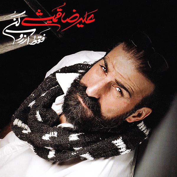 Alireza Ghomayshi – Bi Rahm