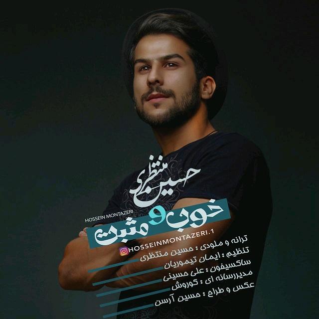 Hossein Montazeri – Khoob O Mosbat