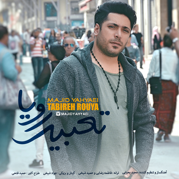 Majid Yahyaei – Tabire Roya
