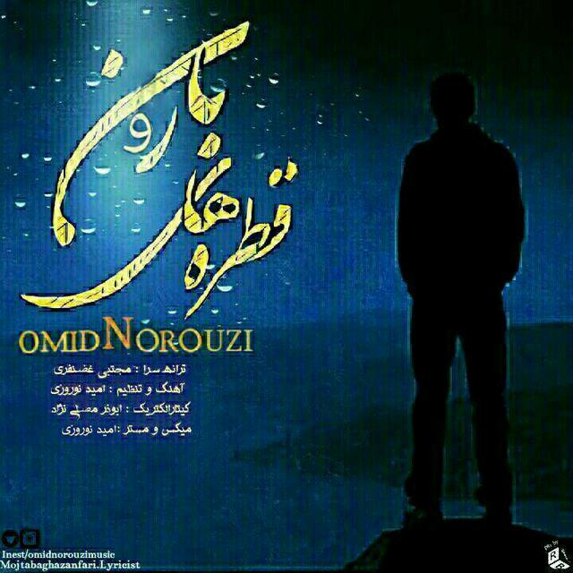Omid Norouzi - Ghatrehaye Baroon