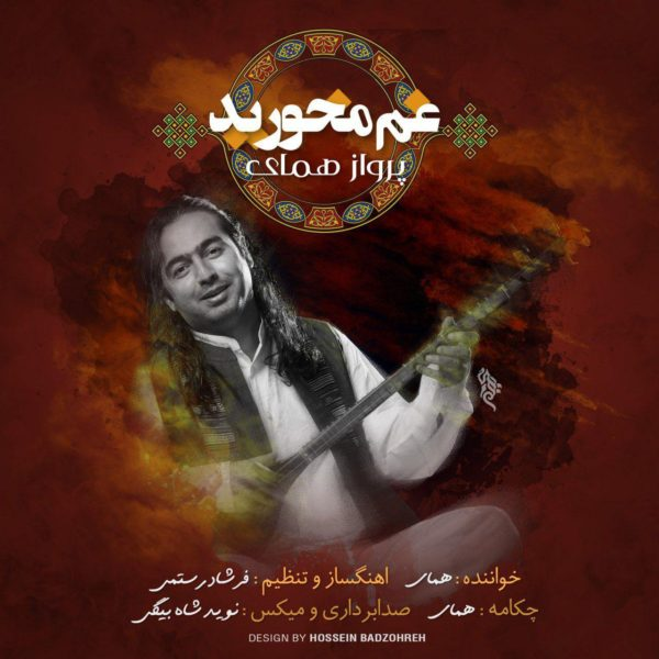Parvaz Homay – Gham Makhorid