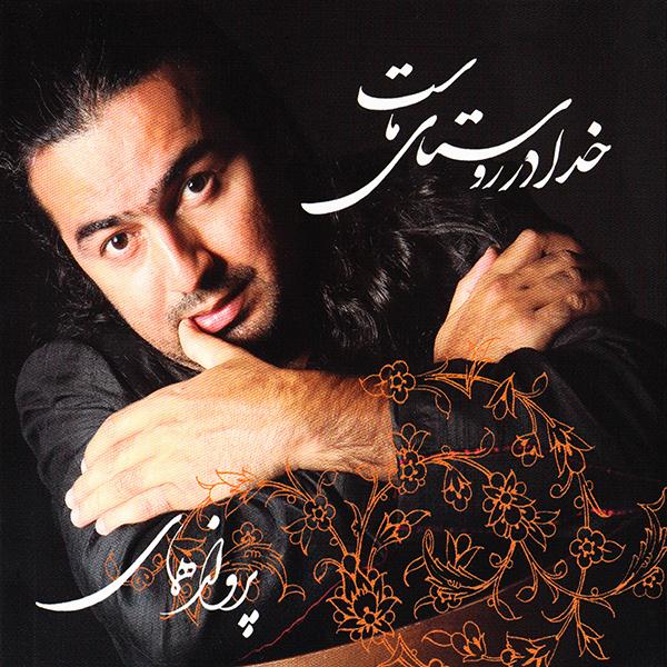 Parvaz Homay - Banooye Royahaye Man