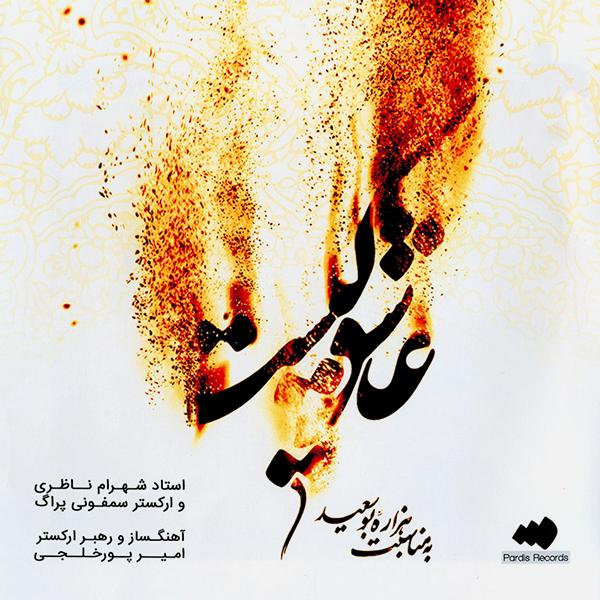 Shahram Nazeri – Kherghehye Khoonalood