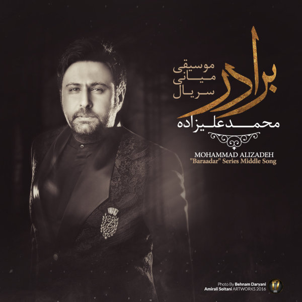 Mohammad Alizadeh - Baradar ( Middle Song )