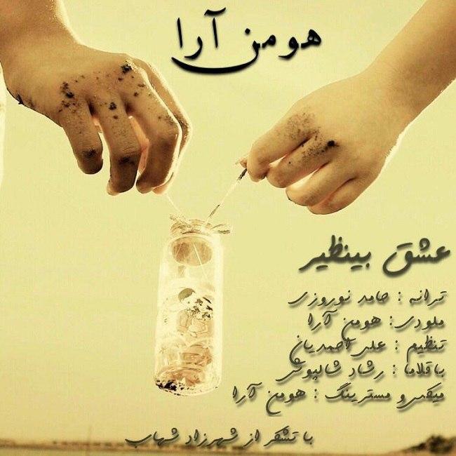 Hooman Ara – Eshghe Bi Nazir