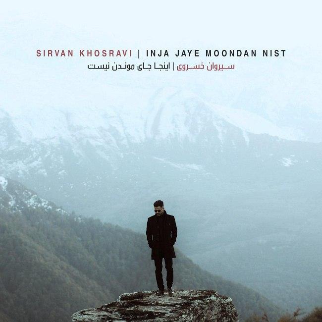 Sirvan Khosravi – Inja Jaye Moondan Nist