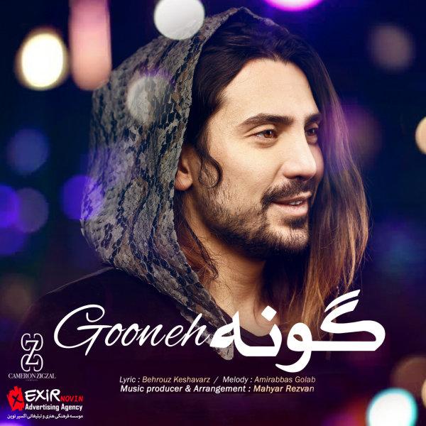 Amir Abbas Golab - Gooneh