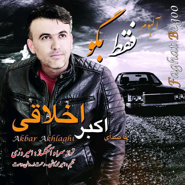 Akbar Akhlaghi – Faghat Begoo