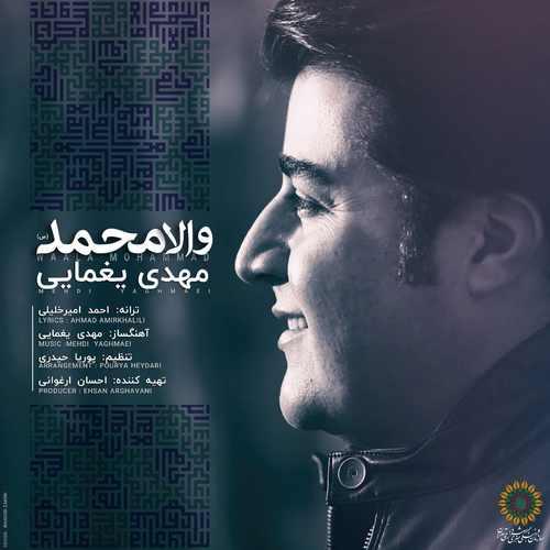 Mehdi Yaghmaei - Vala Mohammad