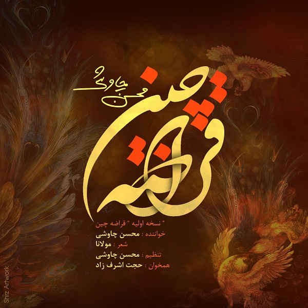 Mohsen Chavoshi – Ghoraze Chin ( New Version )