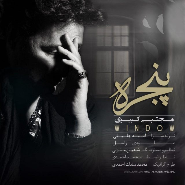 Mojtaba Kabiri – Panjereh
