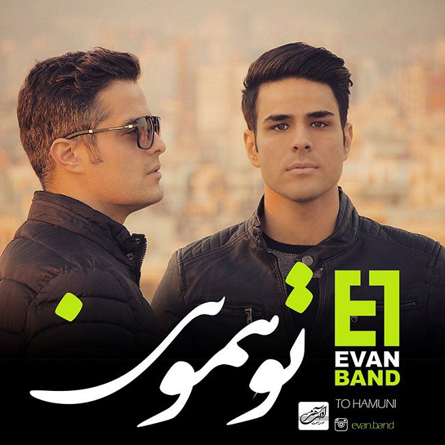 Evan Band - To Hamooni