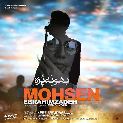Mohsen Ebrahimzadeh - Bahoone Pore