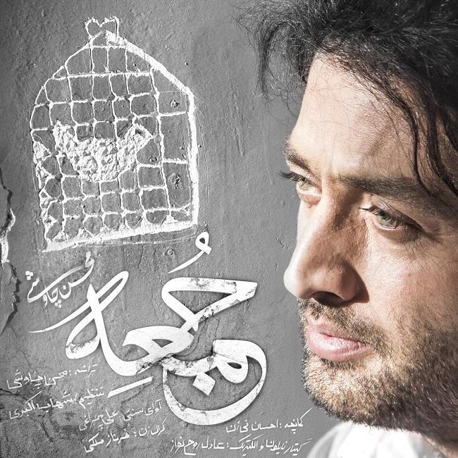 Mohsen Chavoshi - Jome ( Shahrzad )