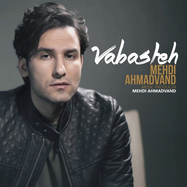 Mehdi Ahmadvand - Vabasteh