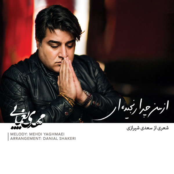 Mehdi Yaghmaei - Az Man Chera Ranjideyi