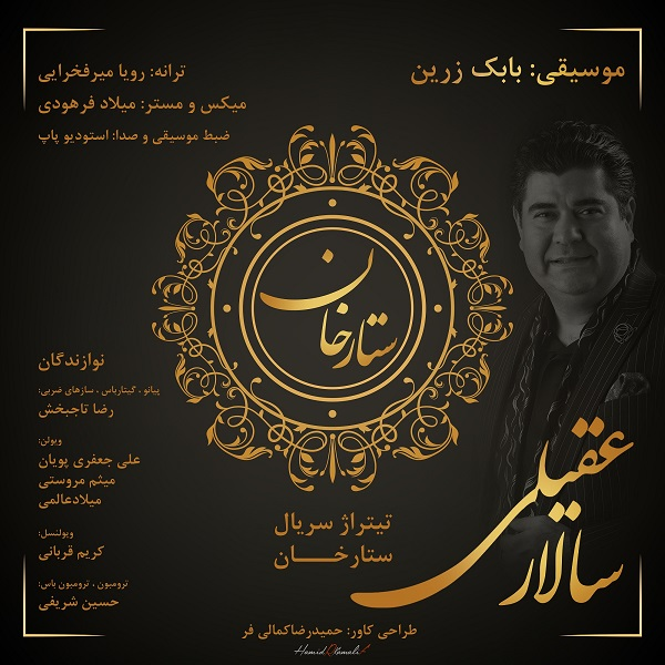 Salar Aghili - Sattar Khan