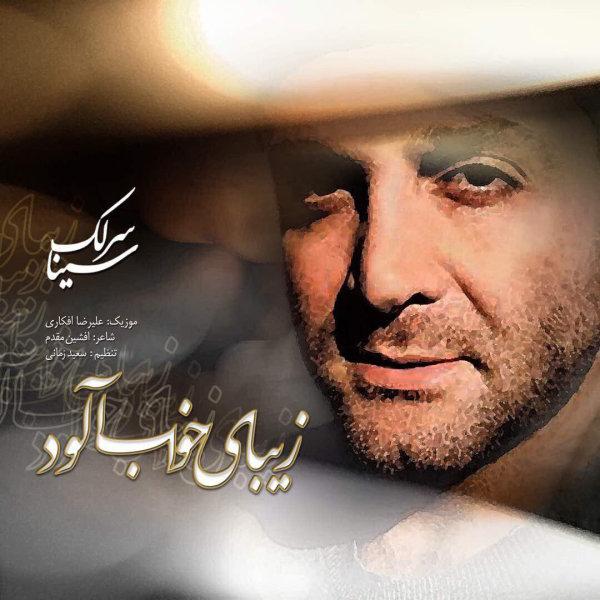 Sina Sarlak - Zibaye Khaab Alood