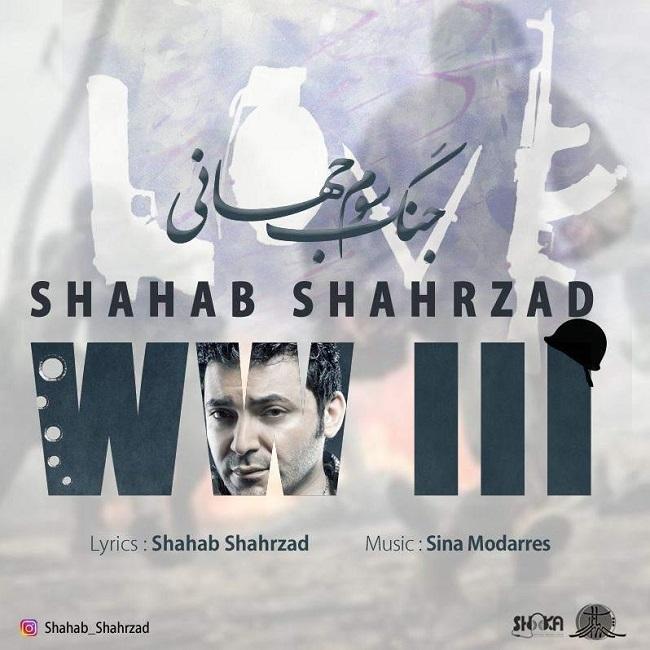 Shahab Shahrzad – Jange Sevome Jahani
