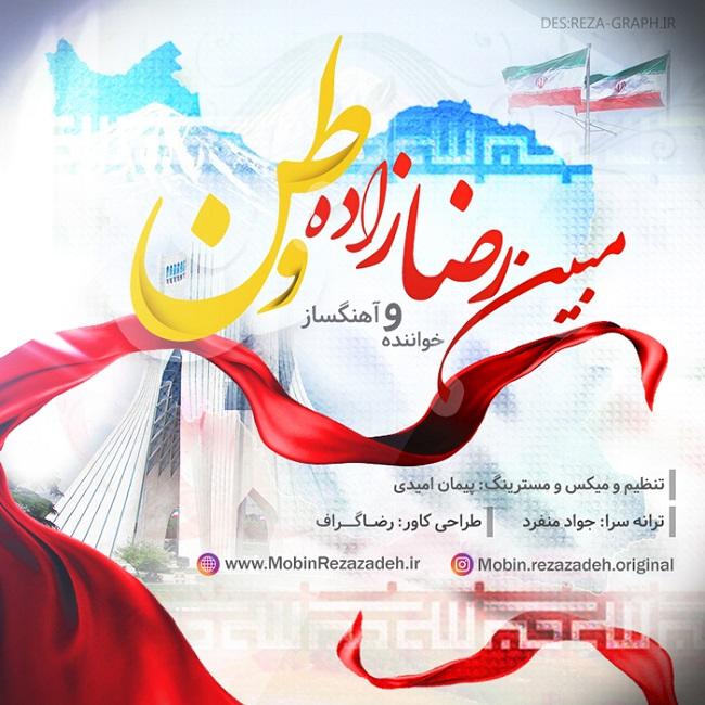 Mobin Rezazadeh - Vatan