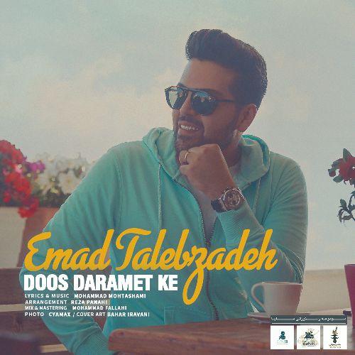 Emad Talebzadeh - Doos Daramet Ke