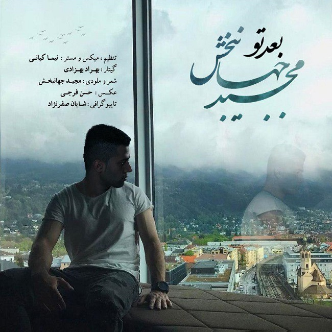 Majid Jahanbakhsh - Bade To