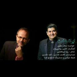 Salar Aghili - Iran Dokht