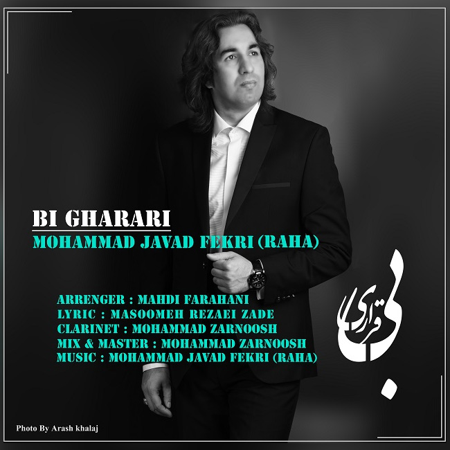 Mohammad Javad Fekri - Bigharari