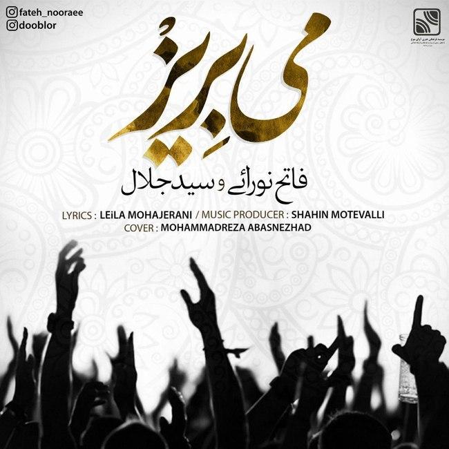 Fateh Nooraee Ft Sed Jalal - Mey Beriz
