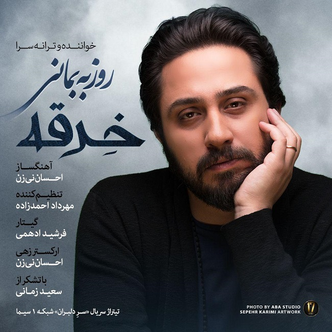 Roozbeh Bemani - Kherghe
