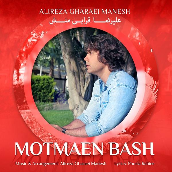 Alireza Gharaei Manesh - Motmaen Bash