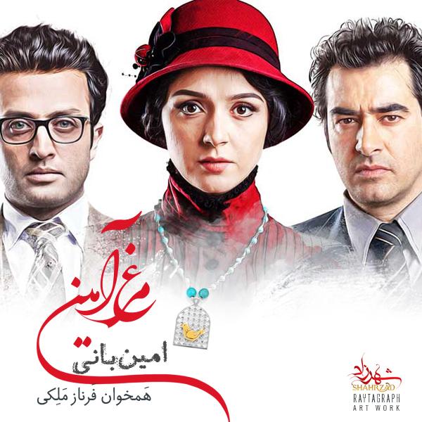 Amin Bani & Farnaz Maleki - Morghe Amin