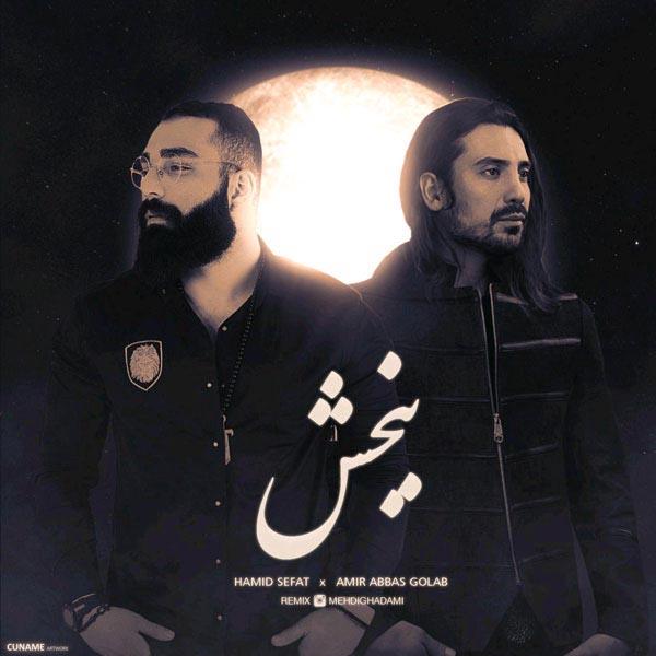 Amir Abbas Golab & Hamid Sefat - Bakhshesh ( New Version )
