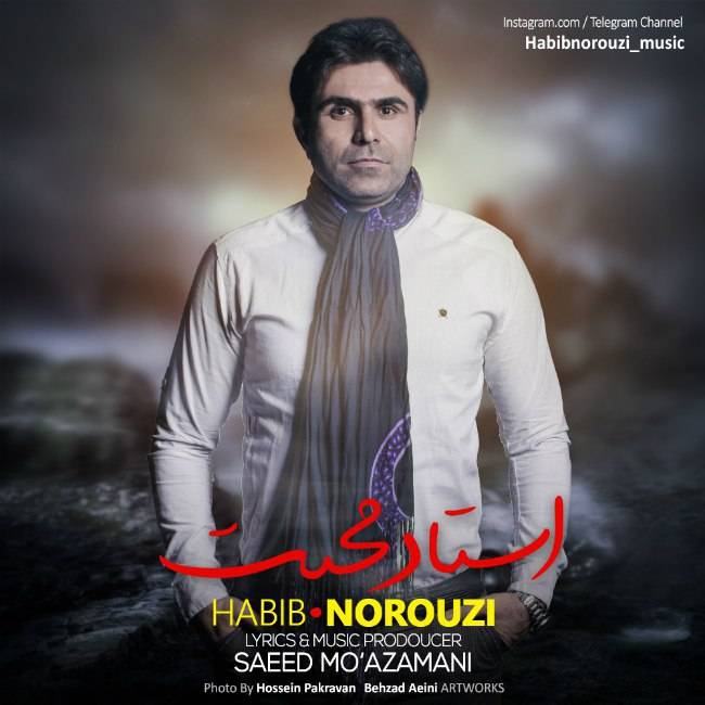 Habib Norouzi - Ostade Mohabbat