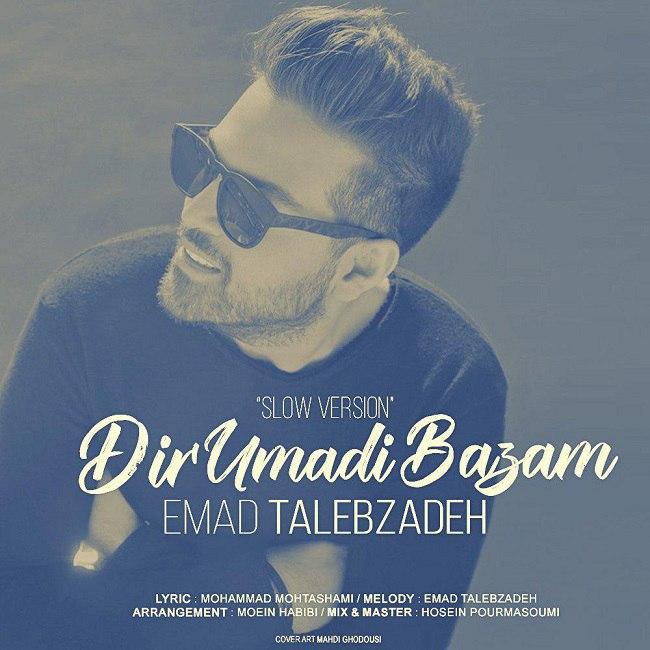 Emad Talebzadeh - Dir Oomadi Bazam ( Slow Version )